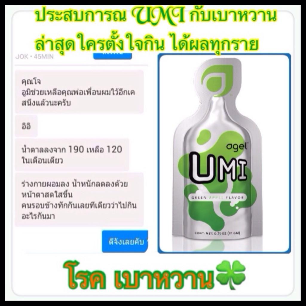 agel-umi-case-01