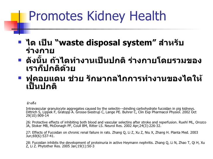 agel-umi-promote-kidney-health