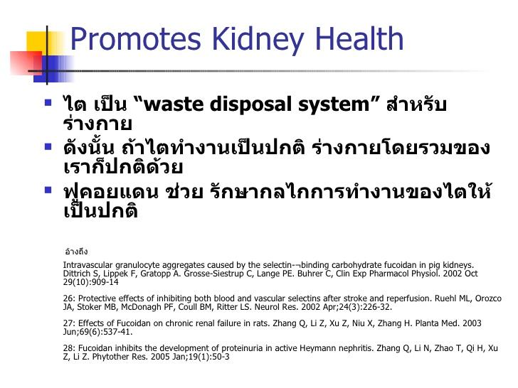 agel-umi-promote-kidney-health